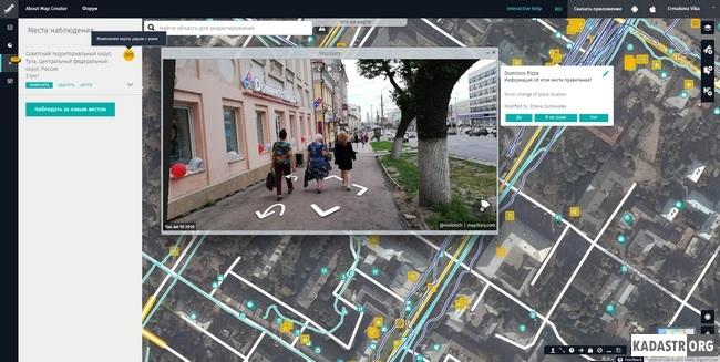 Применение панорам улиц Mapillary для редактирования карт