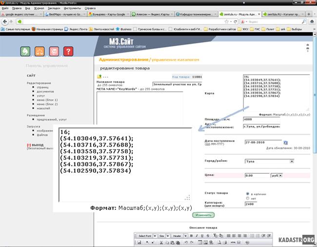 Ввод координат в системе управления сайтом m3.Сайт