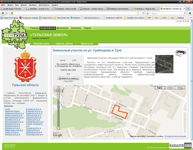 Отображение информации о добавленном земельном участке на сайте